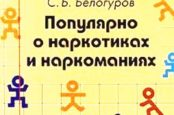 ПОПУЛЯРНО О НАРКОТИКАХ И НАРКОМАНИЯХ Сергей Белогуров,