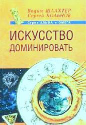 Шлахтер В.В., Хольнов С. Ю. ИСКУССТВО ДОМИНИРОВАТЬ