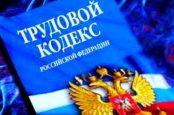 Трудовой кодекс российской федерации скачать