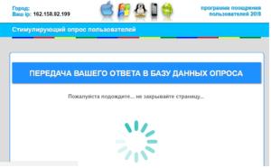 Программа поощрения пользователей 2