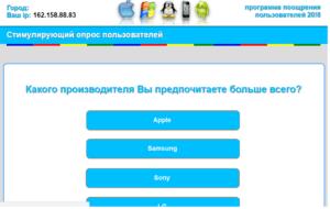 Программа поощрения пользователей 3
