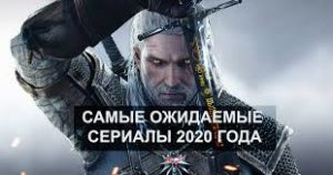 ожидаемые сериалы 2020