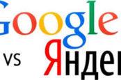 Google и Яндекс