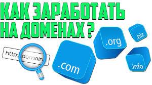 Как заработать на продаже доменов
