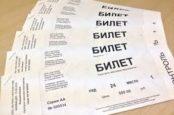 teatr-national.ru развод на покупку билета в театр Булгакова