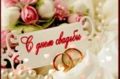 Как выбирать поздравления на свадьбу